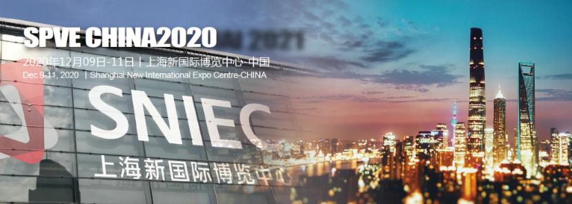 """020上海国际专用车展将于12月9日-11日在上海新国际博览中心如期举行"""""""