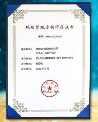 """潍柴车间获得中国质量协会颁发的""""五星级现场""""认证证书"""