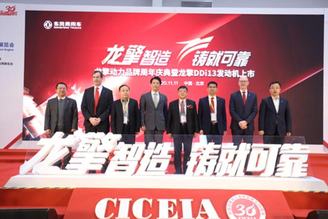 第19届中国国际内燃机及零部件展览会在北京拉开帷幕