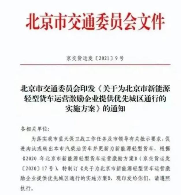 """北京""""油换电""""进程加速 城区货运通行证发放细则落地"""