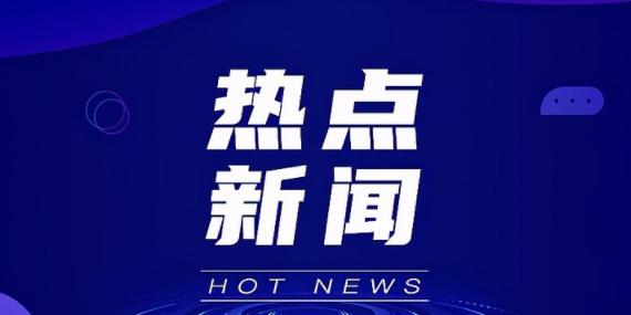 【专用车政策与公告】专用车新闻一周热点回顾(第1期)