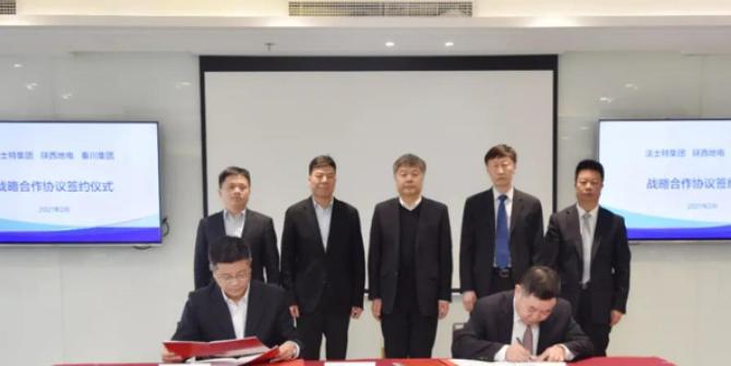 法士特集团与陕西地电签署战略合作协议