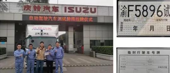 庆铃L3级5G自动驾驶轻卡,斩获重庆市首块商用车自动驾驶测试牌照