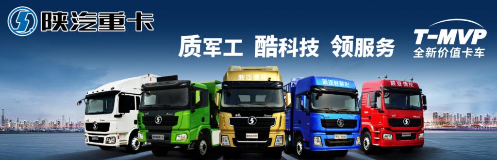 """021年重卡车企发展策略盘点及主流车型介绍(下)"""""""