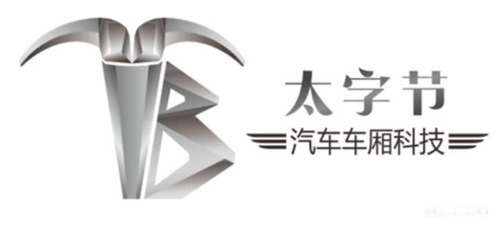 """引领中国物流运输厢式化发展 中集车辆发布""""太字节""""品牌"""