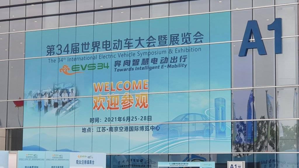 """3款电动重卡中换电重卡有11辆!第二届(南京)国际新能源和智能网联汽车展览释放了这个信息!"""""""