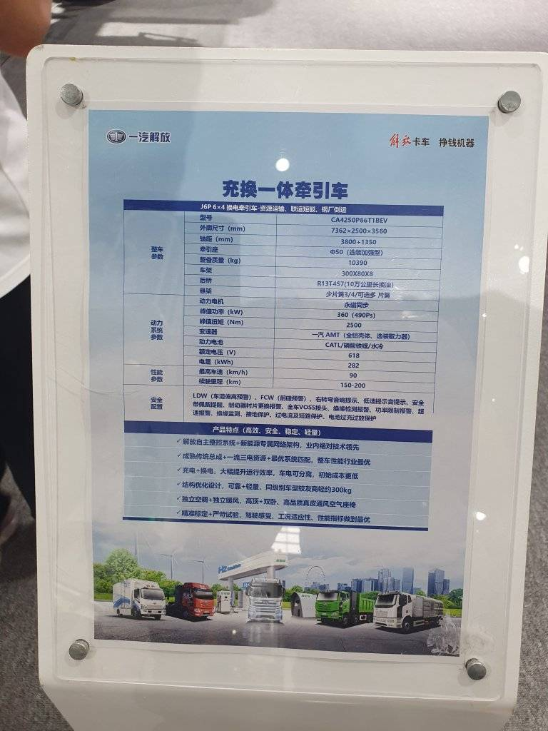 专汽通带你逛车展 第34届世界电动车大会在南京召开,16款新能源重卡赏析