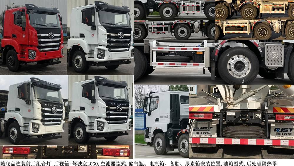 第348批《公告》之瑞江牌7.74方混凝土搅拌运输车(型号WL5315GJBCQG6FT)