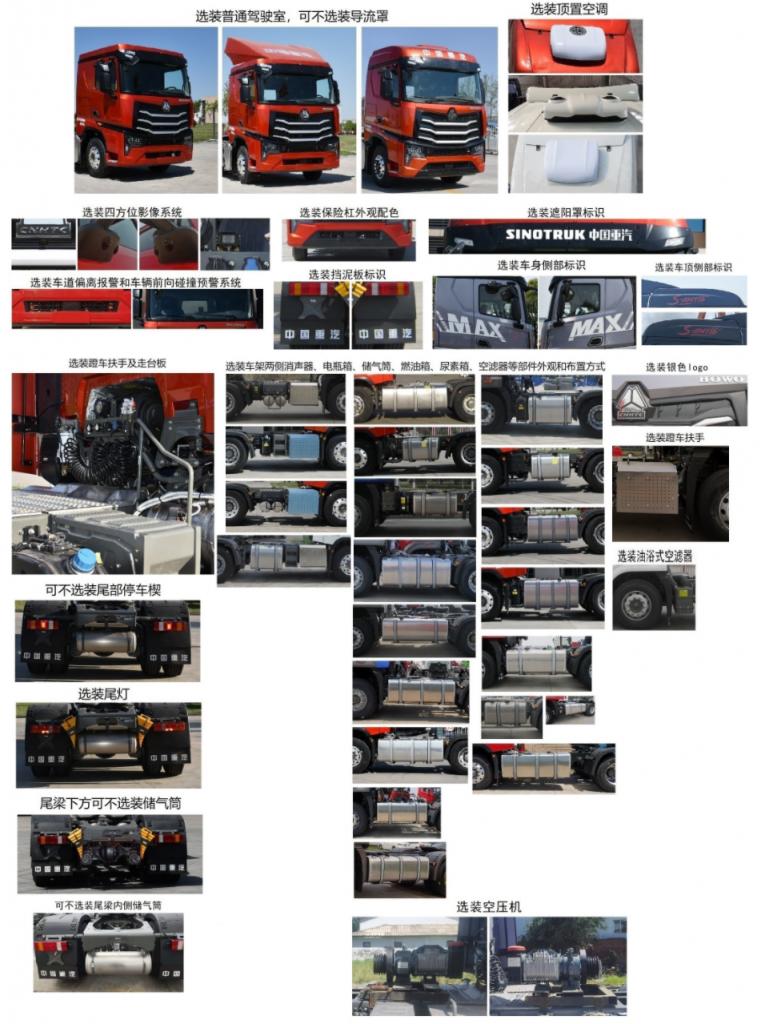 第348批《公告》之豪沃牌25吨牵引车(型号:ZZ4257Y344KF1)