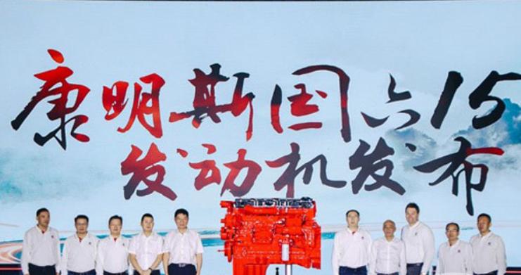 开创新纪元 康明斯全球首发全新15升国六发动机