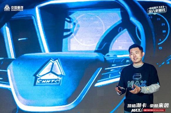 中国重汽潮酷卡车HOWO MAX正式上市