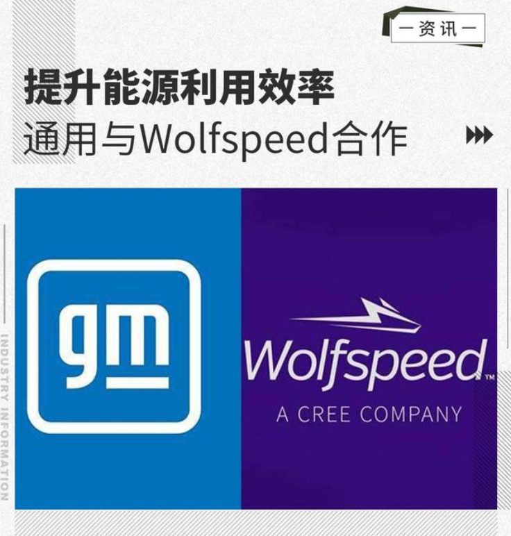 提升能源利用效率 通用与Wolfspeed合作