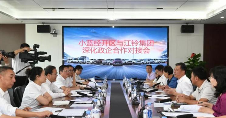 小蓝经开区与江铃集团深化政企合作对接会召开