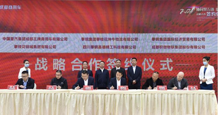"""中国重汽成商与5大企业签订""""战略合作协议"""""""